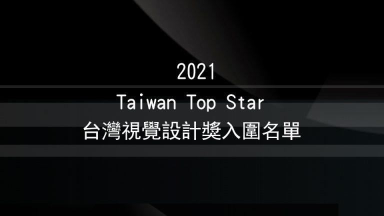 2021 Taiwan Top Star台灣視覺設計獎入圍名單960